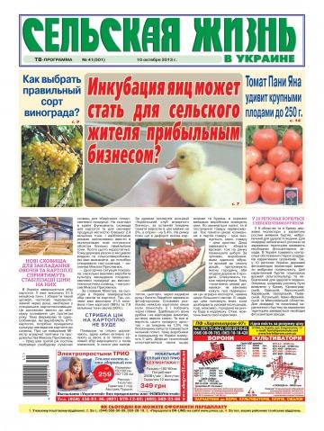 Сельская жизнь в Украине №41 10/2013