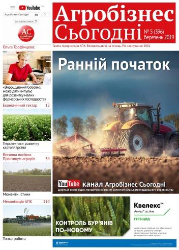 """газета """" Агробізнес Сьогодні"""" №5 03/2019"""