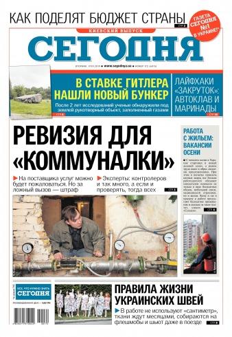 Сегодня. Киевский выпуск №172 09/2019