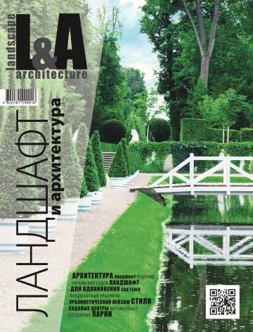 Ландшафт и архитектура №1 07/2014