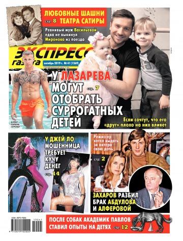 Экспресс-газета №41 10/2019