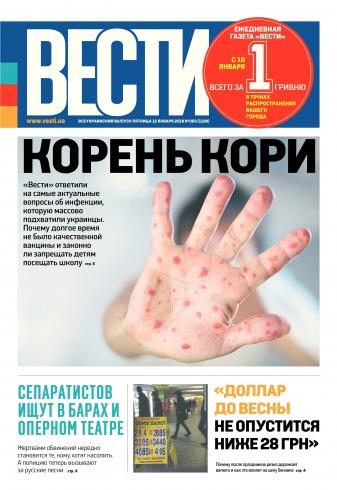 Вести №3 01/2018