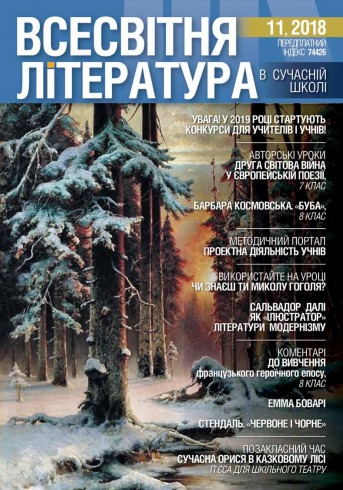 Всесвітня література в сучасній школі №11 12/2018