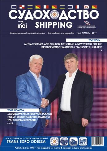 """Международный морской журнал """"Судоходство"""" №5 05/2019"""