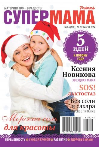 Супер мама №24 12/2014