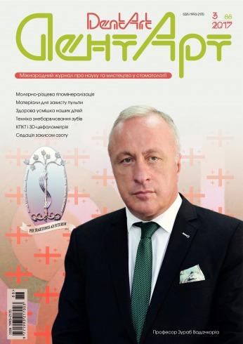 ДентАрт (Українською мовою) №3 08/2017