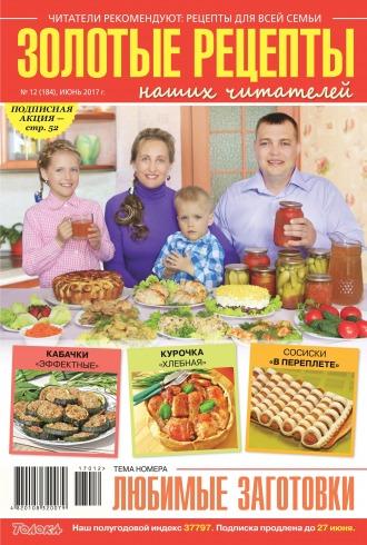 Золотые рецепты наших читателей №12 06/2017