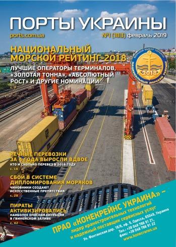 Порты Украины, Плюс №1 02/2019