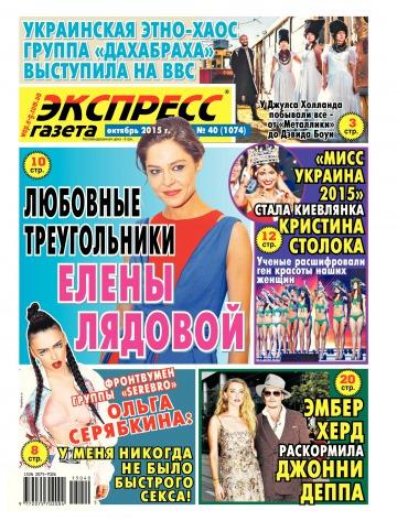Экспресс-газета №40 10/2015