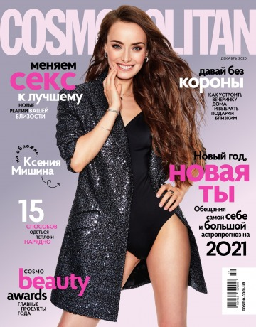 Cosmopolitan в Украине №12 12/2020