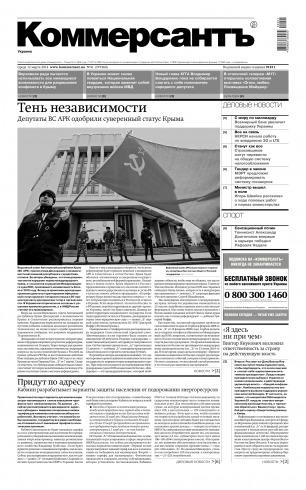 КоммерсантЪ №41 03/2014