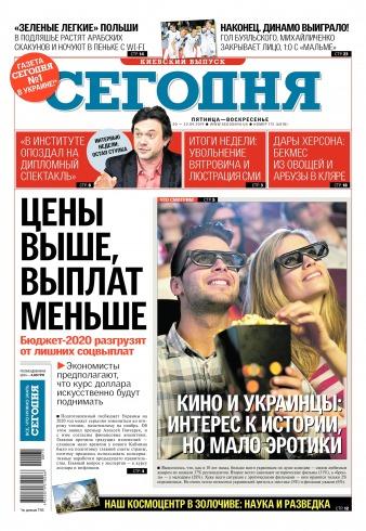 Сегодня. Киевский выпуск №175 09/2019