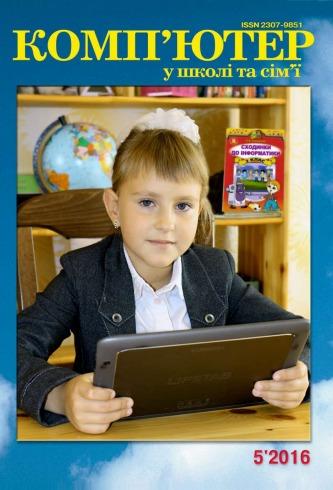 Комп'ютер у школі та сім'ї Науково-методичний журнал №5 08/2016