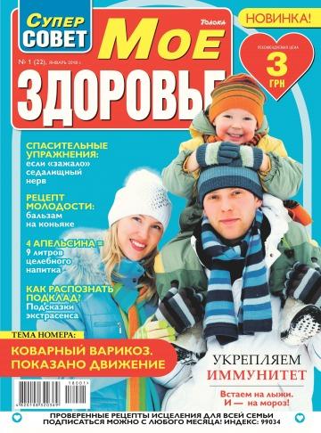 Мое Здоровье №1 01/2018