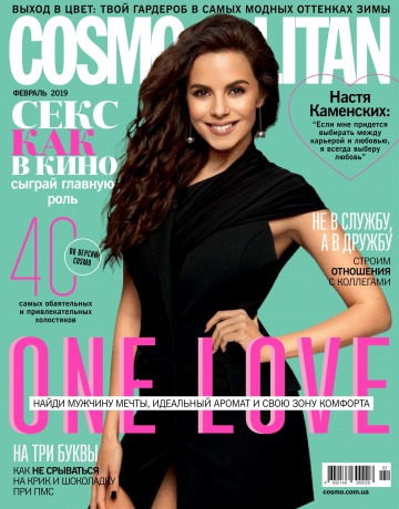 Cosmopolitan в Украине №2 02/2019