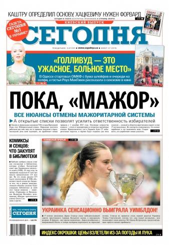 Сегодня. Киевский выпуск №127 07/2019