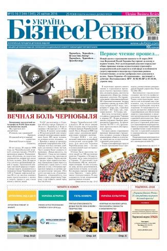 Україна Бізнес Ревю №15-16 04/2016