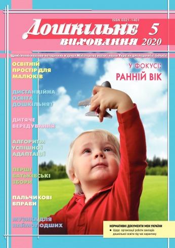 Дошкільне виховання №5 05/2020