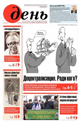 День. На русском языке №233 12/2019