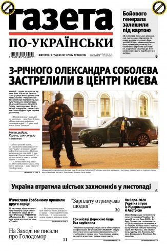 Газета по-українськи №94 12/2019
