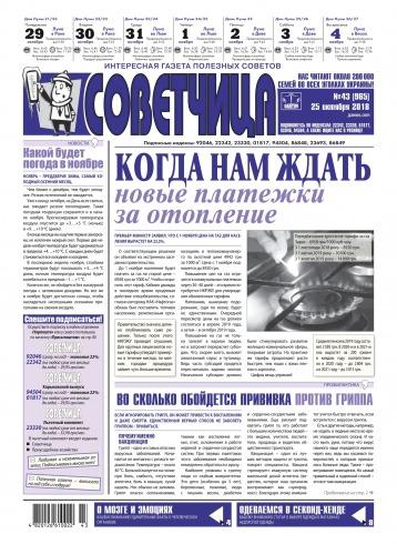 Советчица.Интересная газета полезных советов №43 11/2018