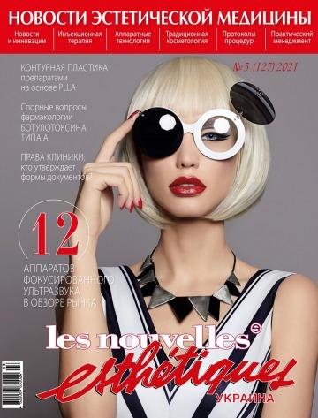 Les Nouvelles Esthetiques Украина №3 06/2021