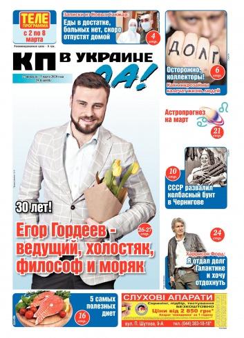 Комсомольская правда (четверг) №29 02/2020