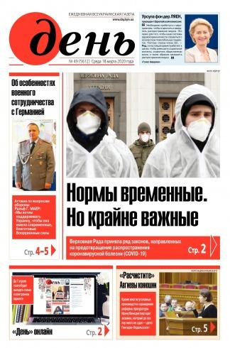 День. На русском языке №49 03/2020