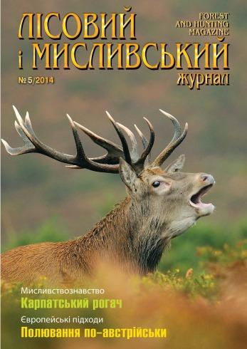 Лісовий і мисливський журнал №5 11/2014