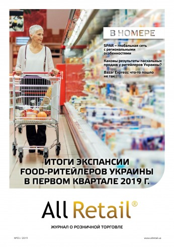 All Retail №93 05/2019