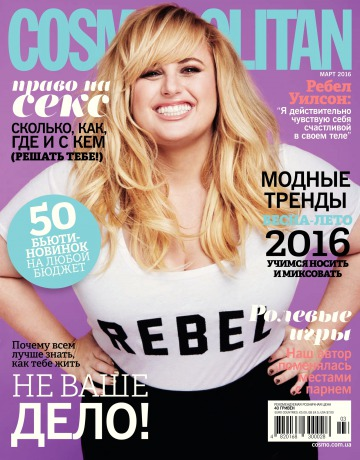 Cosmopolitan в Украине №3 03/2016