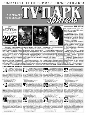 TV-Парк. Зритель №50 12/2012
