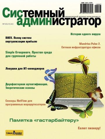 Системный администратор №7-8 07/2010