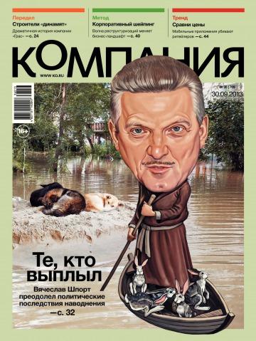 Компания. Россия №36 09/2013