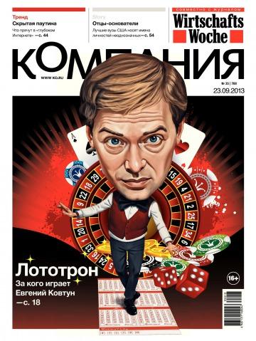 Компания. Россия №35 09/2013