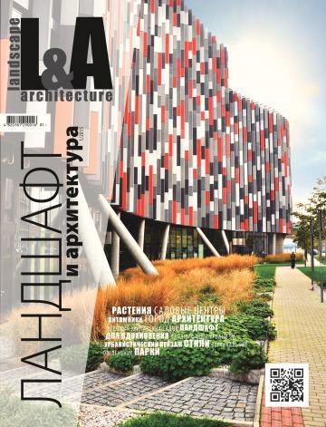 Ландшафт и архитектура №1 01/2015