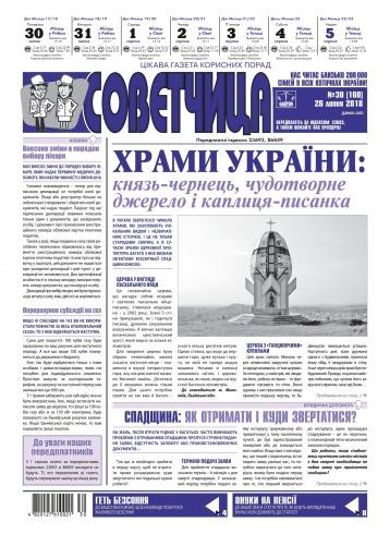 Советчица. Українською мовою №30 07/2018
