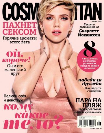 Cosmopolitan в Украине №6 06/2016