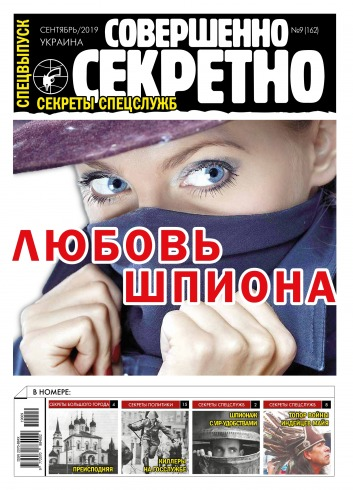 Совершенно секретно – Украина. Спецвыпуск №9 09/2019