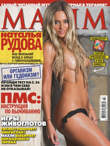 Maxim №7 07/2013