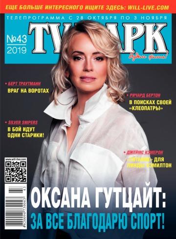 TV-Парк №43 10/2019