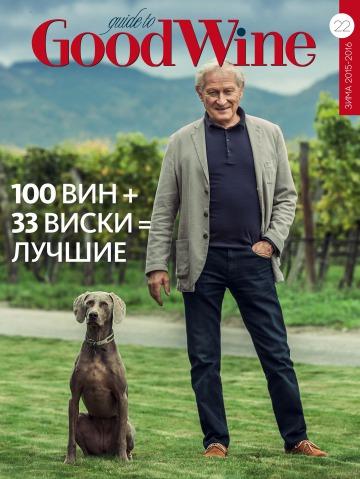 ТОП-100 вин № 12/2015
