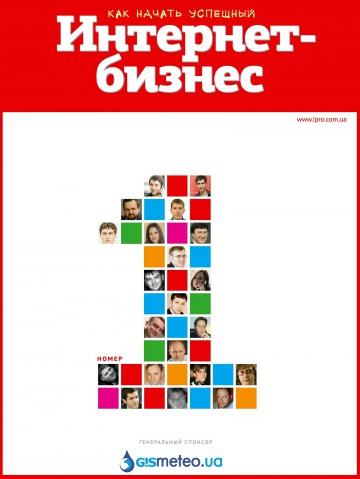 Интернет-бизнес №1 12/2010
