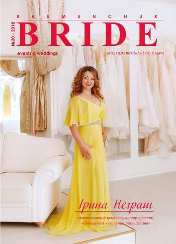 77937b80fc2d Журнал Bride Kremenchuk №30 Октябрь 2018 - читайте онлайн journals.ua