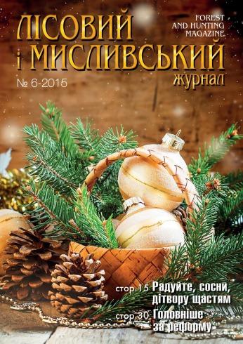 Лісовий і мисливський журнал №6 12/2015