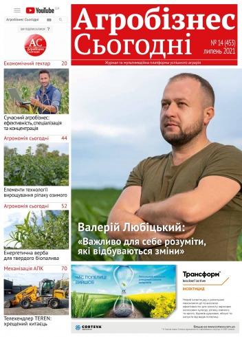 """газета """" Агробізнес Сьогодні"""" №14 07/2021"""