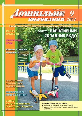 Дошкільне виховання №9 09/2021