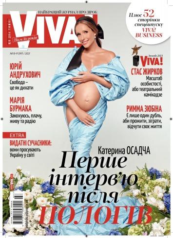Viva! Украина №8-9 09/2021