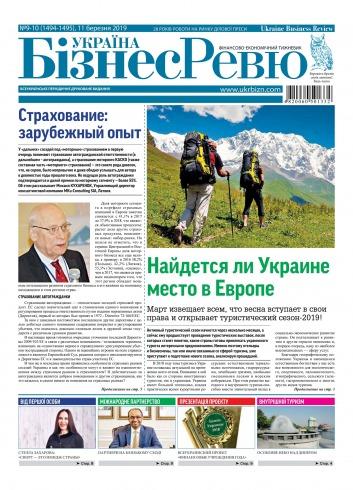 Україна Бізнес Ревю №9-10 03/2019