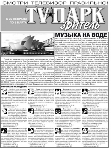 TV-Парк. Зритель №8 02/2013
